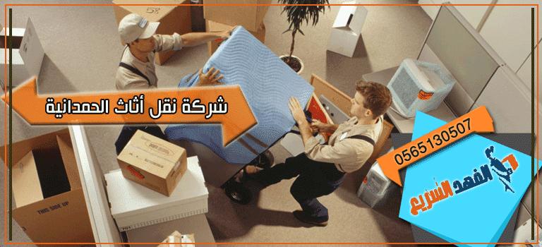 شركة نقل أثاث الحمدانية