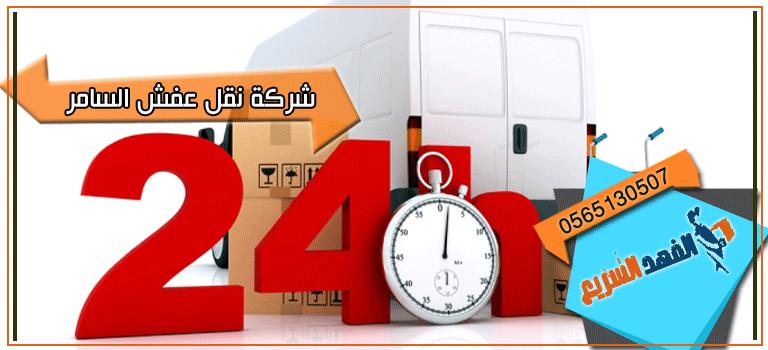 شركة نقل عفش السامر
