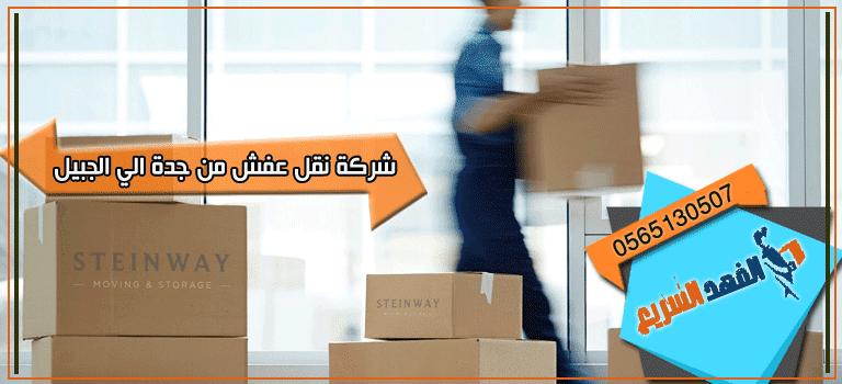 شركة نقل عفش من جدة الي الجبيل