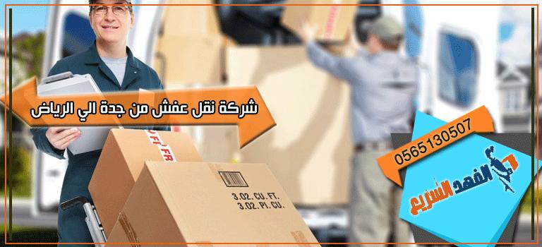 شركة نقل عفش من جدة الي الرياض