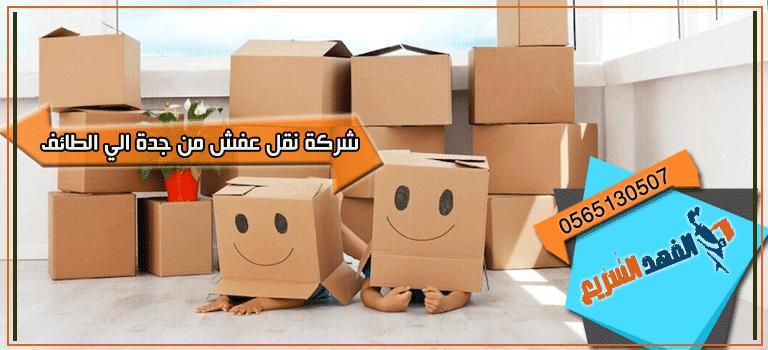 شركة نقل عفش من جدة الي الطائف