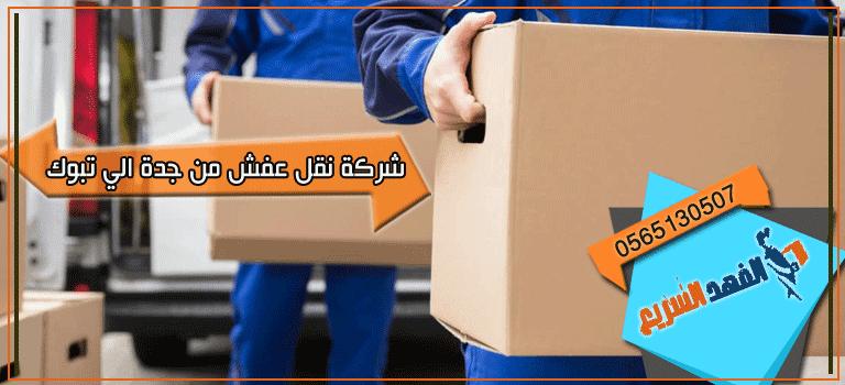 شركة نقل عفش من جدة الي تبوك