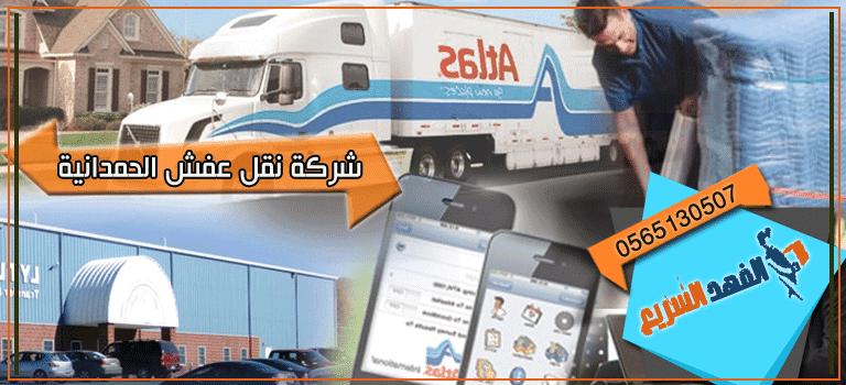شركة نقل عفش الحمدانية