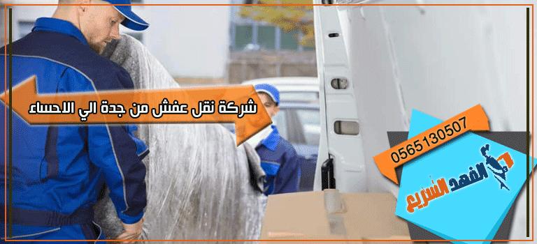 شركة نقل عفش من جدة الي الاحساء