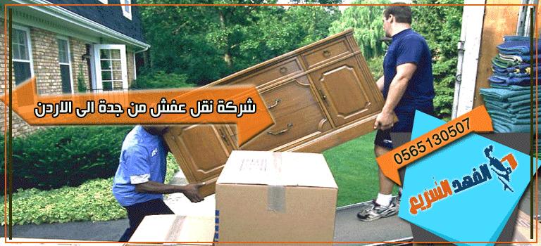 شركة نقل عفش من جدة الي الاردن