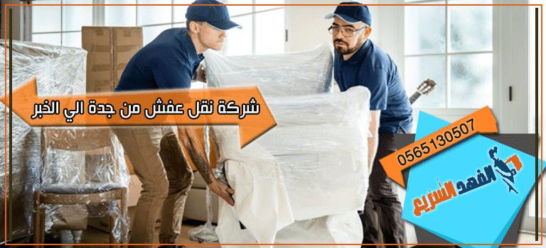 شركة نقل عفش من جدة الي الخبر