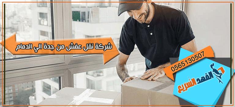 شركة نقل عفش من جدة الي الدمام