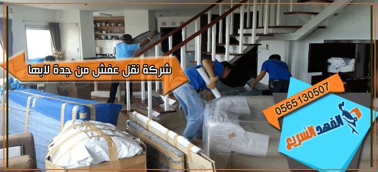 شركة نقل عفش من جدة لابها