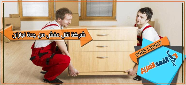 شركة نقل عفش من جدة لجازان