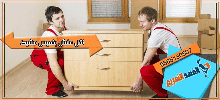 نقل عفش بخميس مشيط